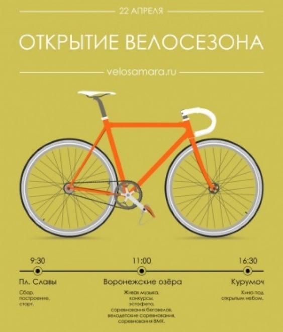 Открытие велосезона в Самаре перенесли на другую дату