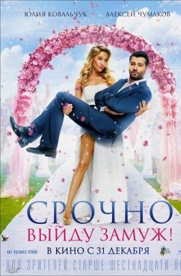 Срочно выйду замуж постер