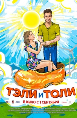 Тэли и ТолиТэли и Толи постер