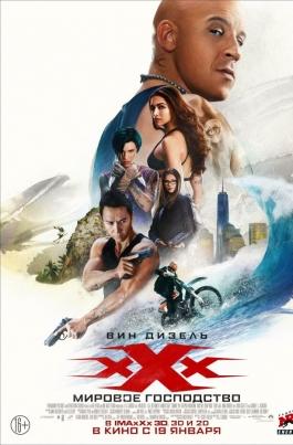 Три икса: Мировое господствоxXx: Return of Xander Cage постер