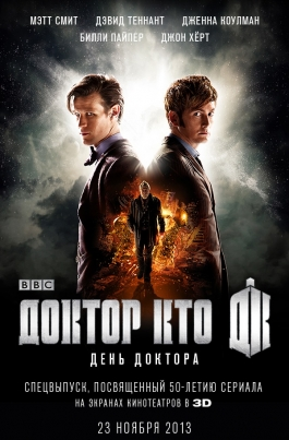 День ДоктораDoctor Who 50th Anniversary Special: The Day Of The Doctor постер
