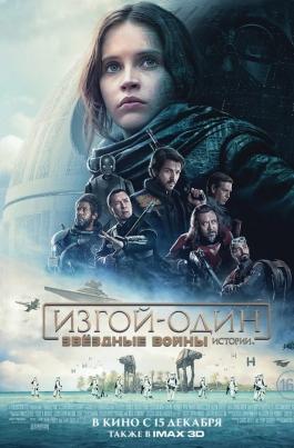 Изгой-один: Звездные войны. ИсторииRogue One: A Star Wars Story постер