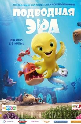 Подводная эраDeep постер