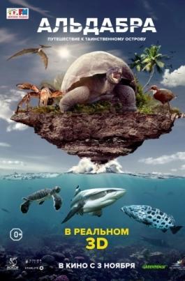 Альдабра. Путешествие к таинственному островуAldabra: Once Upon an Island постер