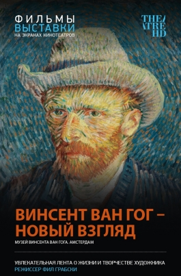 TheatreHD: Винсент Ван Гог — новый взглядVincent van Gogh: A New Way of Seeing постер