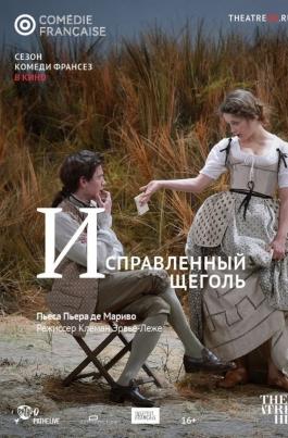TheatreHD: Комеди Франсез: Исправленный щегольLe Petit-Maître corrigé постер