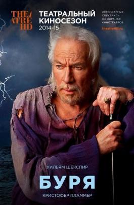 TheatreHD: Буря. ПламмерTheatreHD: The Tempest. Christopher Plummer постер