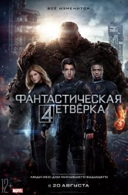 Фантастическая четверкаFantastic Four постер