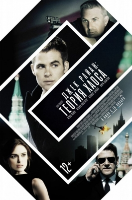 Джек Райан: Теория хаосаJack Ryan: Shadow Recruit постер