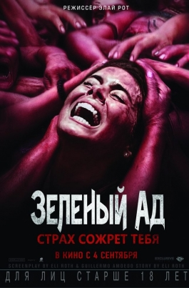 Зеленый адThe Green Inferno постер
