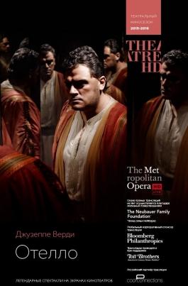 TheatreHD: Метопера: ОтеллоOtello постер