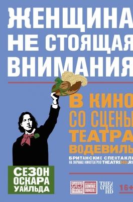 TheatreHD: Женщина, не стоящая вниманияA Woman of No Importance постер