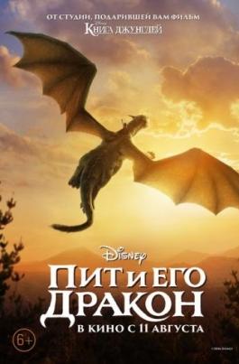 Пит и его драконPete's Dragon постер