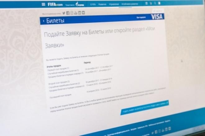 В Самаре будут бороться с мошенниками, торгующими билетами на ЧМ-2018