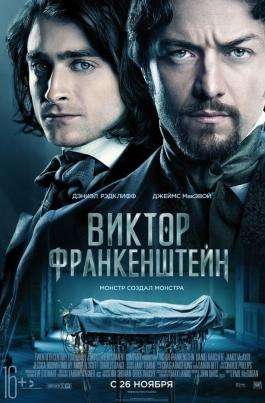 Виктор ФранкенштейнVictor Frankenstein постер