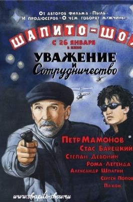 Шапито-шоу: Уважение и сотрудничествоШапито-шоу: Уважение и сотрудничество постер