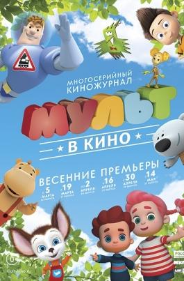 МУЛЬТ в кино. Выпуск №32МУЛЬТ в кино №32 постер