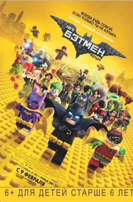 Лего Фильм: БэтменThe Lego Batman Movie постер