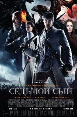 Седьмой сынThe Seventh Son постер