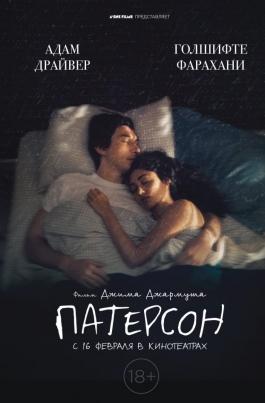 ПатерсонPaterson постер