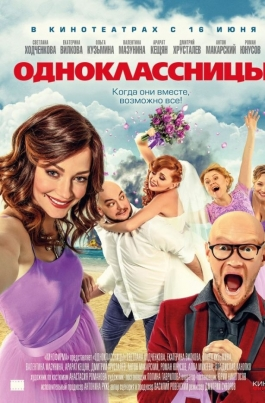 ОдноклассницыОдноклассницы постер