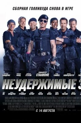 Неудержимые 3 (полная версия, 18+)The Expendables 3 постер