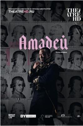 TheatreHD: АмадейAmadeus постер