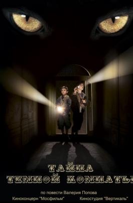 Тайна темной комнатыТайна темной комнаты постер