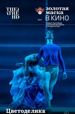 TheatreHD: Золотая Маска: Цветоделика постер