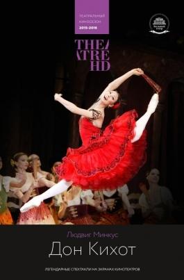 TheatreHD: Дон КихотDon Quixote постер
