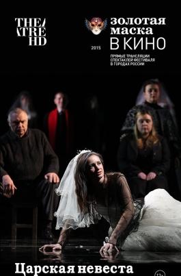 TheatreHD: Золотая Маска: Царская невеста постер