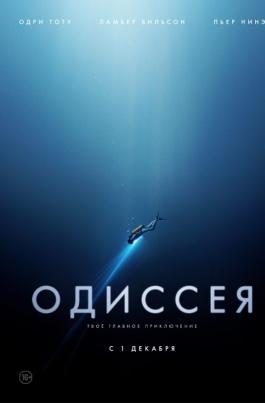 ОдиссеяL'odyssée постер