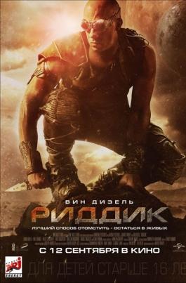 РиддикRiddick постер