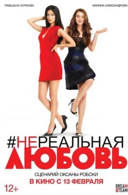 Нереальная любовь постер