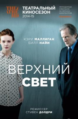 TheatreHD: Верхний светSkylight постер
