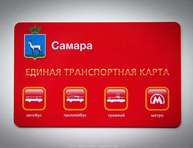 Самарским льготникам оплатят 60 поездок по соцкарте