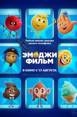 Эмоджи фильмThe Emoji Movie постер