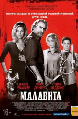 МалавитаThe Family постер