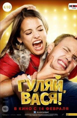 Гуляй, ВасяГуляй, Вася постер