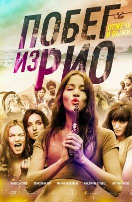 Побег из РиоGoing to Brazil постер