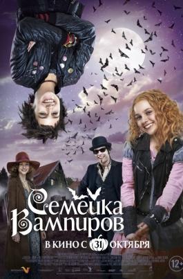 Семейка вампировDie Vampirschwestern постер