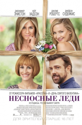 Несносные ледиMother's Day постер