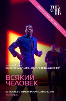 TheatreHD: Всякий человекEveryman постер