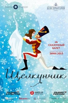 Щелкунчик (Санкт-Петербургский оперный театр) постер
