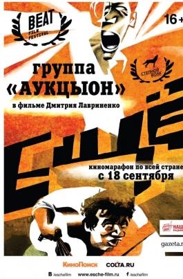 Еще постер