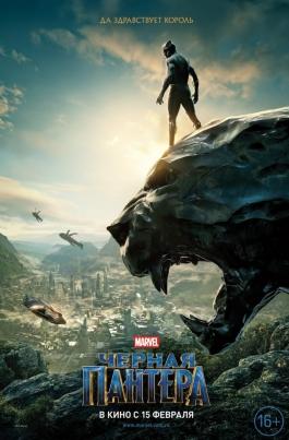 Черная ПантераBlack Panther постер