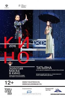 TheatreHD: Золотая Маска: ТатьянаTatyana постер