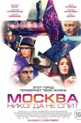 Москва никогда не спит постер
