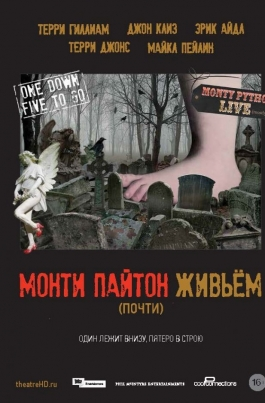 TheathreHD: Монти Пайтон живьем (почти)Monty Python Live (Mostly) постер