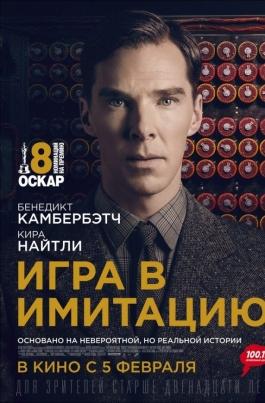 Игра в имитациюThe Imitation Game постер
